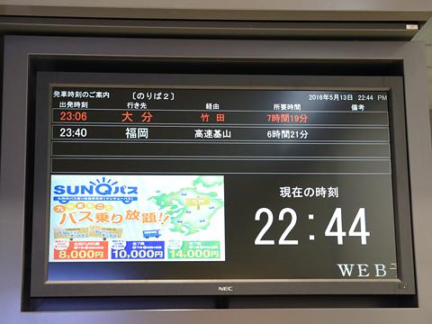 鹿児島中央駅前 南国交通バスターミナル 2番のりばサイネージ