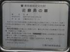 公園の南、龍源寺には近藤勇の墓がある@@@512@@@385