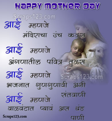 Facebook Marathi Mothers Day Images