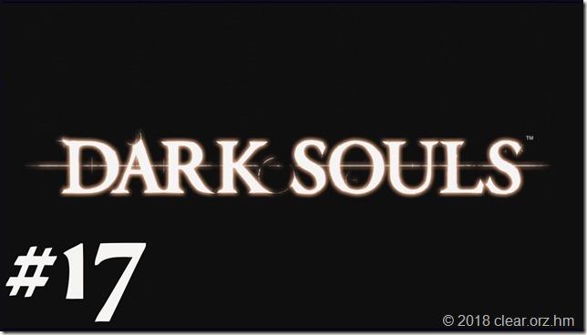 darksouls_17