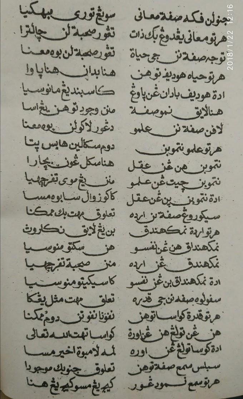 05 - Hikayat Akhbarul Karim