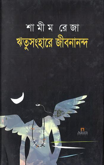 ঋতুসংহারে জীবনানন্দ - শামীম রেজা