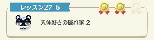 レッスン27-6