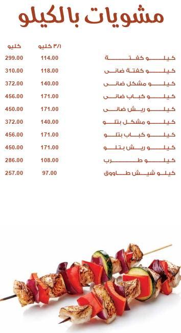 منيو مطعم سيخ مشوي 4