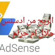 هل الربح من ادسنس حلال ام حرام