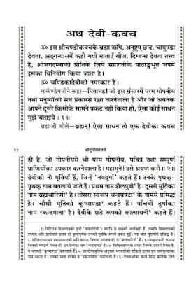 Durga saptashati book pdf with Patha Vidhi in Hindi (दुर्गा सप्तशती पाठ विधि सहित हिंदी) PDF)