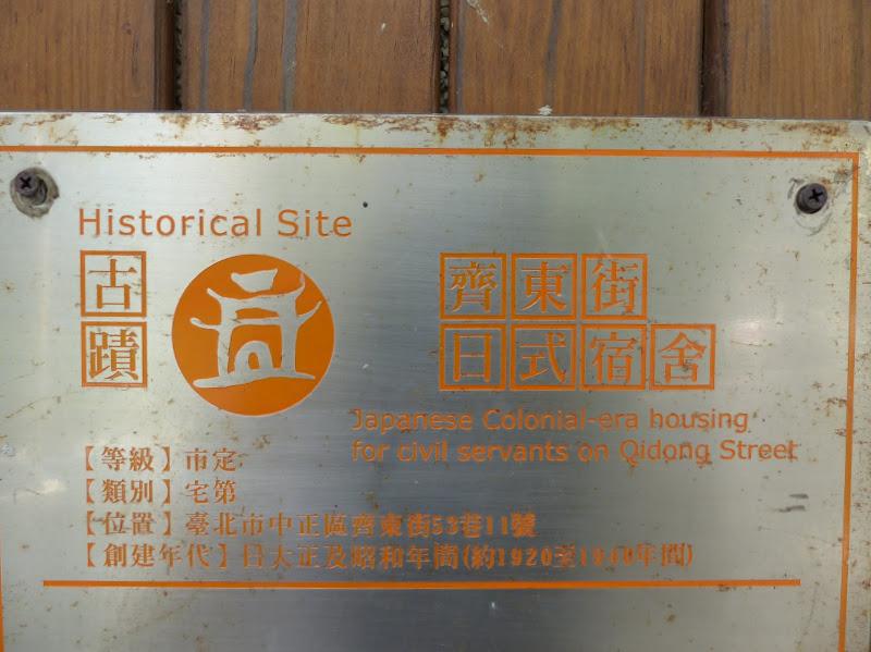 Mais celle ci est la plus belle et la plus intéressante http://www.naruwan.fr/taipei-ancien-dortoir-japonais-restaure-expo-temporaire-d-arcs-et-de-quin/