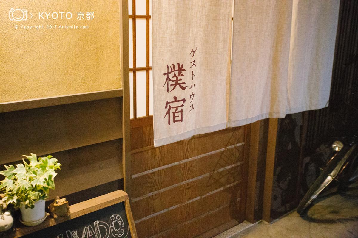【走走京都】入住日式傳統京町家:樸宿