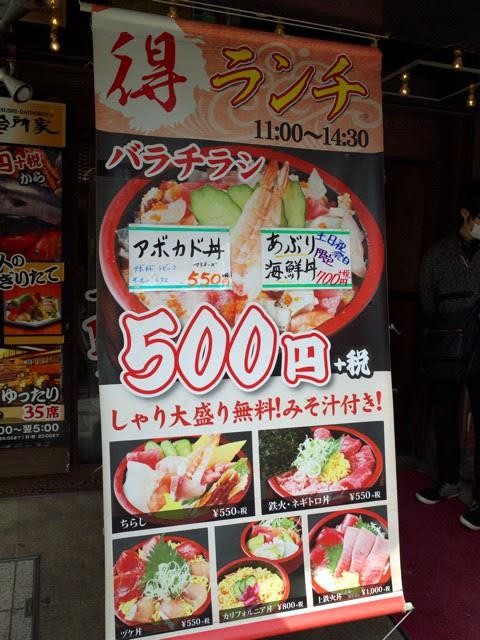 店頭に書かれた「得ランチ、バラチラシ500円」と書かれたノボリ