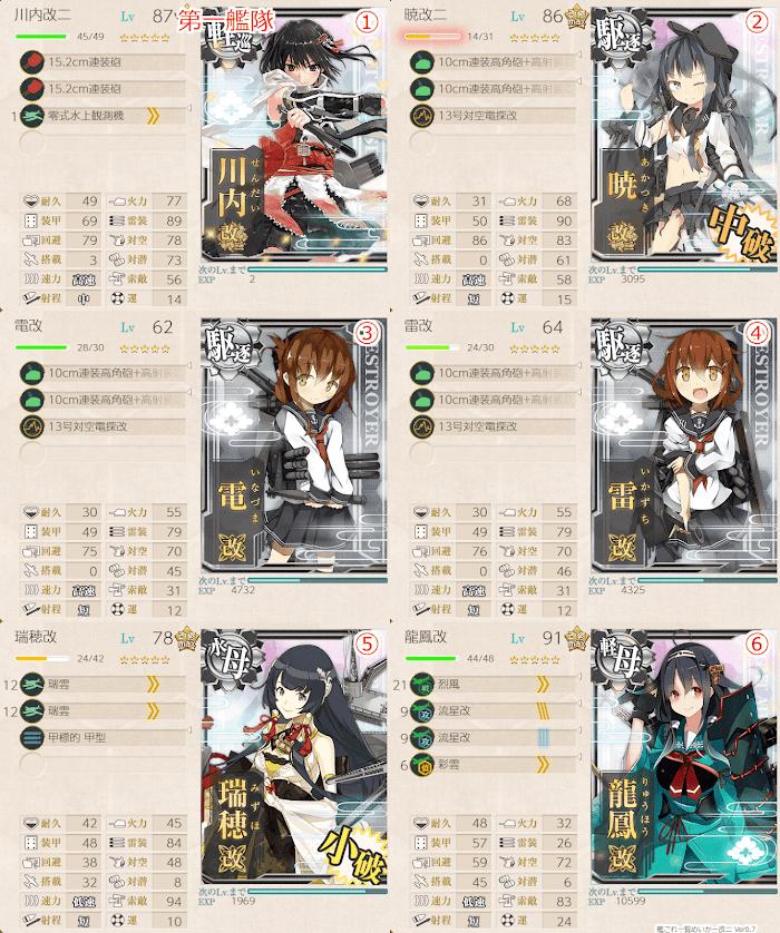 艦これ_2期_2-3_000.png