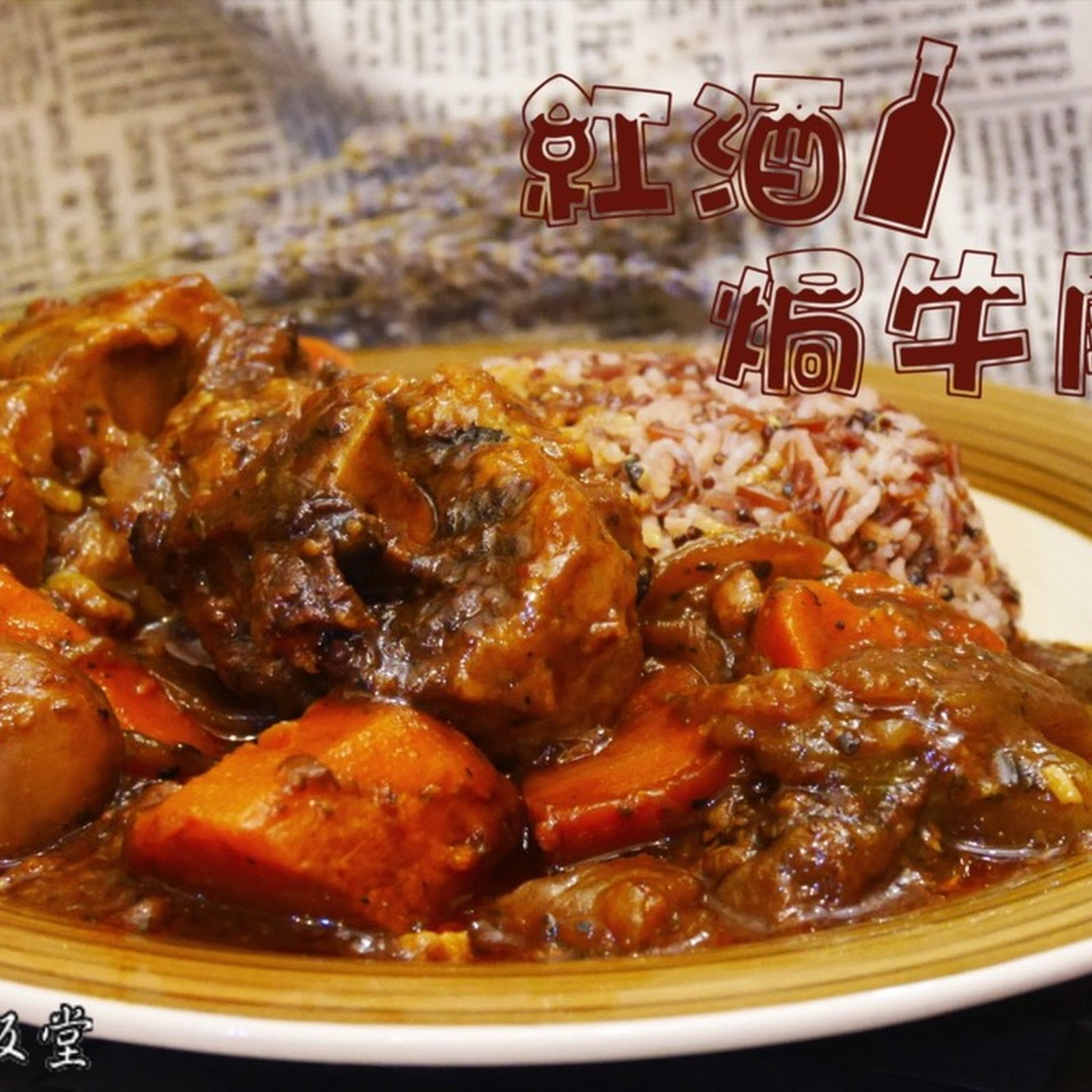 紅酒焗牛尾 純紅酒製作 Braised Oxtail in Red Wine 【老娘的草根飯堂 OldLady's Kitchen】