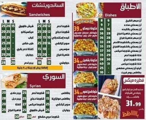 اسعار مطعم الشيخ مدينة نصر