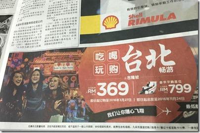 Taipei AirAsia advertisement