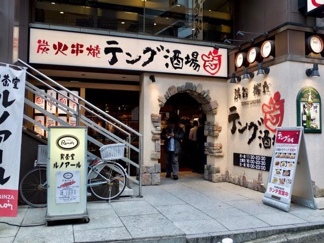 テング酒場渋谷西口桜丘店の外観