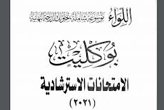بوكليت النماذج الاسترشادية المتوقعة بالاجابات فى امتحان اللغة العربية ثانوية عامة 2021 رضا الفاروق