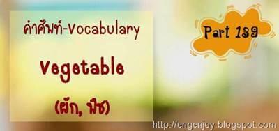 คำศัพท์ภาษาอังกฤษ Vegetable (ผัก, พืช)
