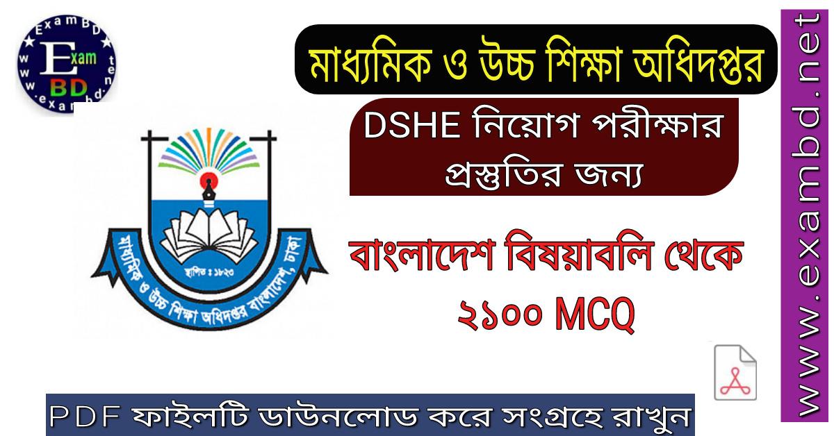 DSHE নিয়োগ প্রস্তুতির জন্য বাংলাদেশ বিষয়াবলি থেকে ২১০০ MCQ