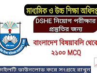 DSHE  নিয়োগ প্রস্তুতির জন্য বাংলাদেশ বিষয়াবলি থেকে ২১০০ MCQ - PDF Download