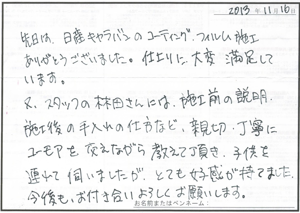 ビーパックスへのクチコミ/お客様の声:S.H. 様(京都市右京区)/ニッサン キャラバンNV350