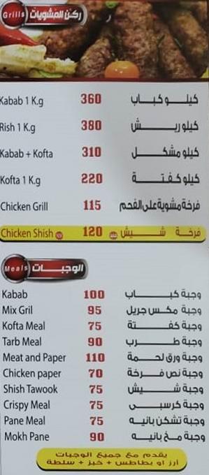 منيو مطعم ابو رامي