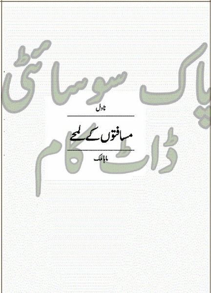 Musafaton Ke Lamhe Complete Novel By Maha Malik