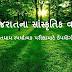 ગુજરાત ના સાંસ્કૃતિક વનો ( Gujarat Na Sanskrutik Vano )
