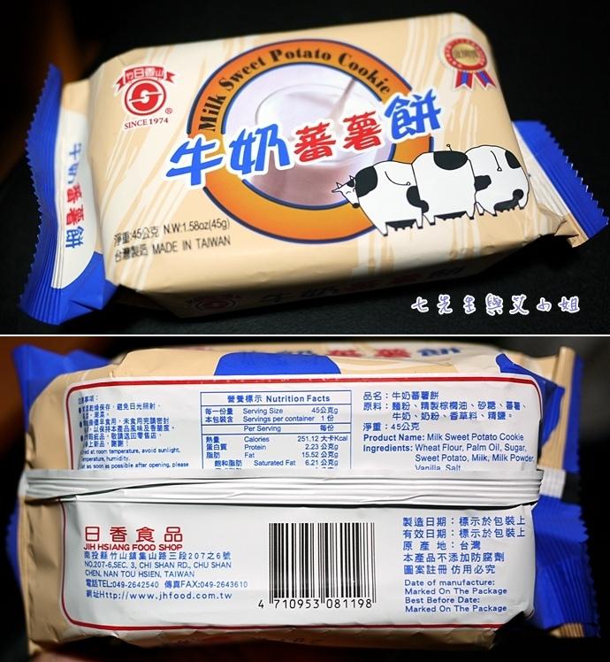 19 牛奶蕃薯餅