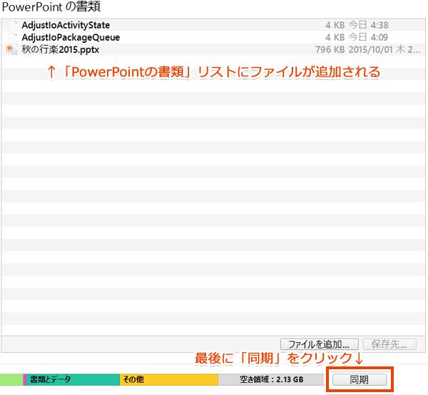 iTunes_Sync_PP06