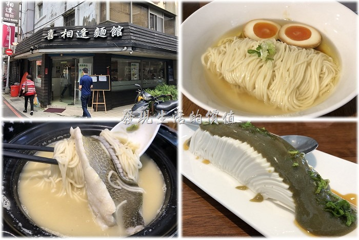 《台北美食》[東湖]喜相逢麵館,巷弄內精緻好吃與美味的麵食