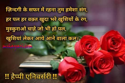 Marriage Anniversary Wishes In Hindi