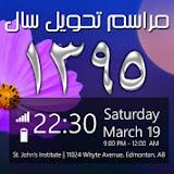 ISAUA Iranian New Year Countdown Party (Nowruz 1395)