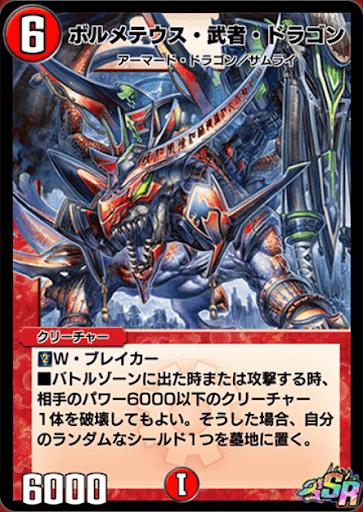 赤白武者ドラゴン