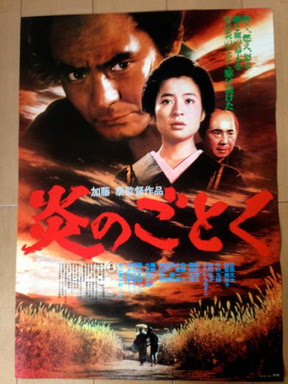 [MOVIES] 炎のごとく (1981)