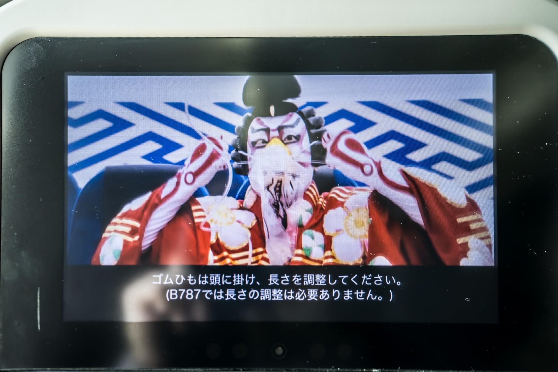 ANA kabuki video2