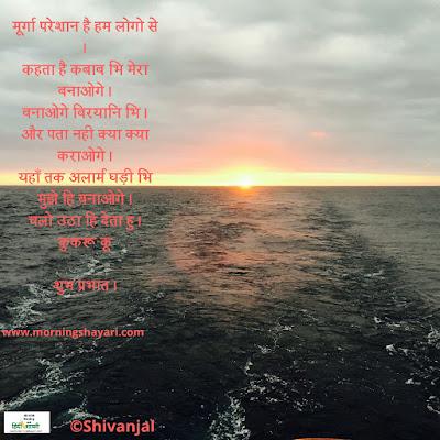 good morning funny shayari image funny good morning shayari good morning shayari in hindi funny image good morning funny shayari in hindi with photo funny shayari good morning image good morning funny shayari photo