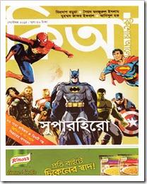 Kishor Alo bengali Magazine-September - 2015