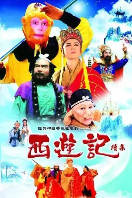 Tây Du Ký (Phần 2) - Journey to the West (Season 2)