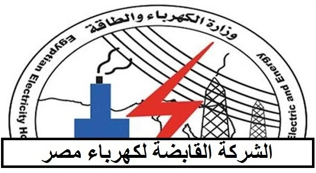 وظائف وزارة الكهرباء,وظائف وزارة الكهرباء 2021,وظائف الكهرباء,وظائف شركة الكهرباء,التقديم على وظائف وزارة الكهرباء,وظائف شركة الكهرباء السعودية,تقديم وظائف الكهرباء,وزارة الكهرباء,وظائف شركة الكهرباء 2020 للدبلومات,شروط التقديم في وظائف الكهرباء 2021,وظائف شركة الكهرباء 2021,وظائف وزارة الكهرباء والطاقة الشركة القابضة لكهرباء مصر,رابط تقديم وظائف الكهرباء 2021,موقع التقديم على وظائف الكهرباء,وظائف وزارة الكهرباء والطاقة,وظايف شركة الكهربا 2021