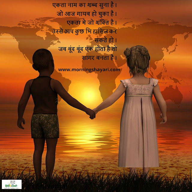 Image for हिंदी में एकता पर शायरी Shayari on unity in Hindi,shayari on unity shayari on religion unity rashtriya ekta par shayari unity shayari in hindi