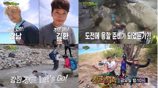 Law of the jungle Yoo In-young