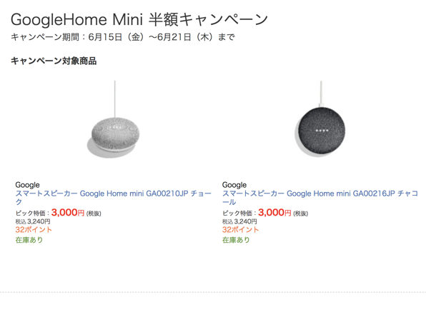 Google Home mini 半額キャンペーン