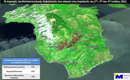 Κεφαλονιά : Περίπου 6000 στρέμματα έγιναν στάχτη