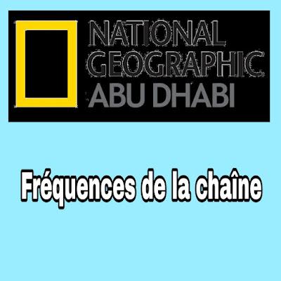 Les nouvelles fréquences des chaînes National Geographic Abu Dhabi 2021 sur Nilesat et Arabsat SD, HD