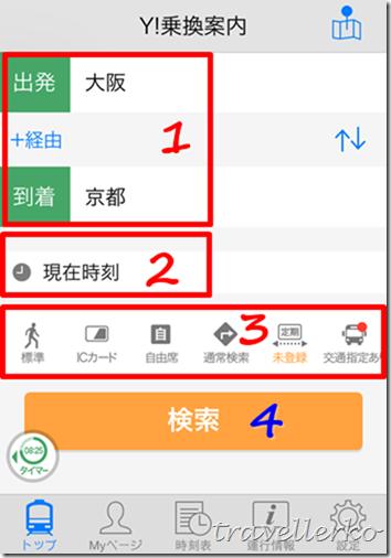 【教學】Yahoo!乗換案內:日本自由行大眾運輸搭車必備交通APP(iOS)03