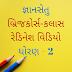 Home Learning Study Download Usful materials Video |Standard 2nd | DD Girnar-Diksha Portal Video @ https://diksha.gov.in