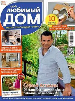 Читать онлайн журнал<br>Мой любимый дом (№7 июль 2016)<br>или скачать журнал бесплатно