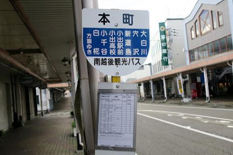本町バス停