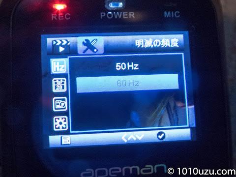 50 Hzと60 Hzの切り替えが設定にある