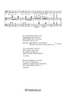 """Песня """"Дед Мороз"""" Музыка В. Шаинского. Слова Я. Харечко."""