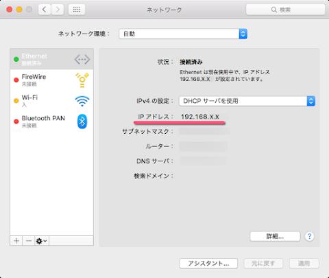 EthernetのIPアドレスをメモ